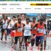 【東京マラソン 2020】結果・速報・完走率(リザルト)