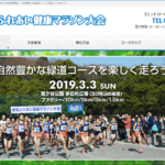 【第25回 都筑ふれあい健康マラソン大会 2019】結果・速報(リザルト)
