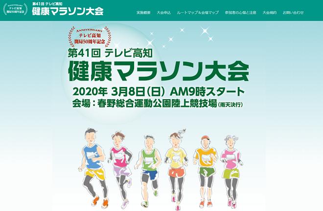テレビ高知健康マラソン2020画像