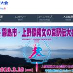 【霧島市・上野原縄文の森駅伝 2019】結果・速報(リザルト)