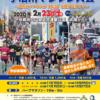 【宇治川マラソン 2020】エントリー11月15日開始。結果・速報(リザルト)