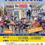 【宇治川マラソン 2020】結果・速報(リザルト)