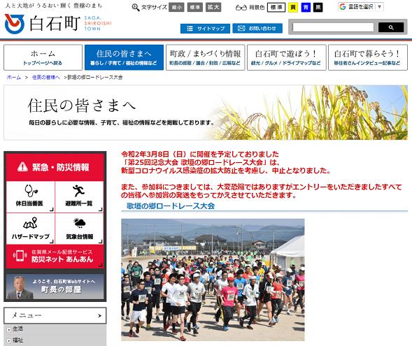 歌垣の郷ロードレース2020画像