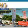 中止【ヨロンマラソン 2020】結果・速報(リザルト)