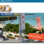 【ヨロンマラソン 2020】結果・速報(リザルト)