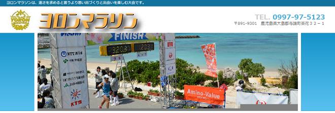 ヨロンマラソン2020画像