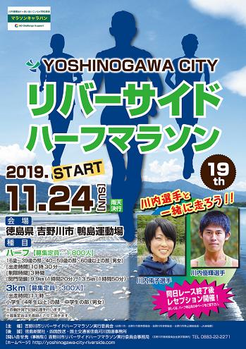 吉野川市リバーサイドハーフマラソン201911画像