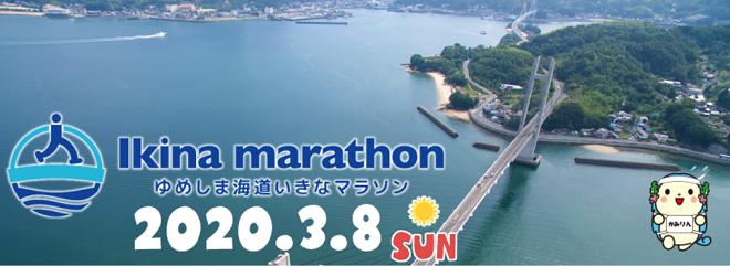 ゆめしま海道いきなマラソン2020画像