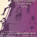 【TOKYO Combined Events Meet】結果・速報(リザルト)
