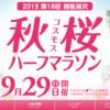 【越後湯沢秋桜ハーフマラソン 2019】エントリー4月23日開始。結果・速報(リザルト)