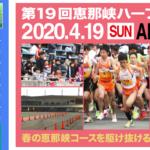 【恵那峡ハーフマラソン 2020】エントリー11月1日開始。結果・速報(リザルト)
