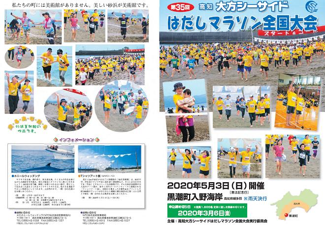 大方シーサイドはだしマラソン全国大会2020画像