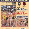 【兵庫リレーカーニバル】結果・速報(リザルト)