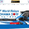 【IAAF 世界リレー 2019 横浜大会】エントリーリスト・出場選手一覧
