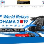 【IAAF 世界リレー 2019 横浜大会】結果・速報(リザルト)
