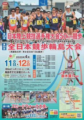 日本選手権50km競歩輪島大会2020画像