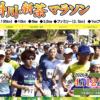 【掛川・新茶マラソン 2020】結果・速報(リザルト)