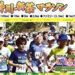 【掛川・新茶マラソン 2020】エントリー11月15日開始。結果・速報(リザルト)