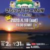 【古宇利島マジックアワーRUN 2020】結果・速報(リザルト)