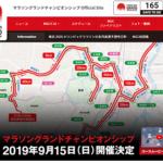 【MGC マラソングランドチャンピオンシップ 2019】結果・速報(リザルト)