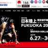 【日本陸上競技選手権 10000m 2019年5月19日】エントリーリスト・出場選手一覧