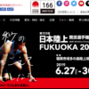 【日本陸上競技選手権 2019】結果・速報(リザルト)