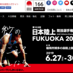 【日本陸上競技選手権 2019年6月27~30日】結果・速報(リザルト)
