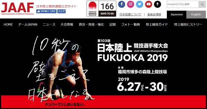 日本陸上競技選手権2019画像