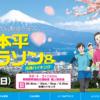 【日本平桜マラソン 2020】エントリー10月1日開始。結果・速報(リザルト)