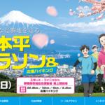 中止【日本平桜マラソン 2020】結果・速報(リザルト)