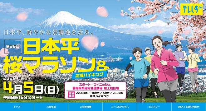 日本平桜マラソン2020画像