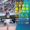 【日本学生陸上競技個人選手権 2019】結果・速報(リザルト)