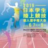 【日本学生陸上競技個人選手権 2019】スタートリスト・出場選手一覧
