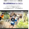 【第21回 青梅高水山トレイルラン 2019】結果・速報(リザルト)