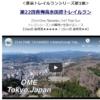 【青梅高水山トレイルラン 2020】結果・速報(リザルト)