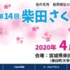 【柴田さくらマラソン 2020】エントリー11月1日開始。結果・速報(リザルト)