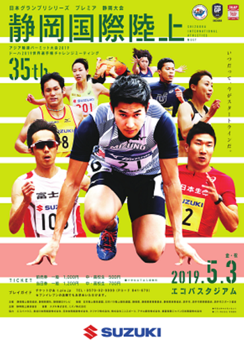 静岡国際陸上2019画像