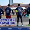 【行田市鉄剣マラソン 2020】結果・速報(ランナーズアップデート)