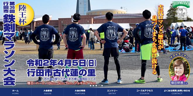 行田市鉄剣マラソン2020画像