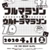 【戸田・彩湖フルマラソン&ウルトラマラソン 2020】結果・速報(リザルト)