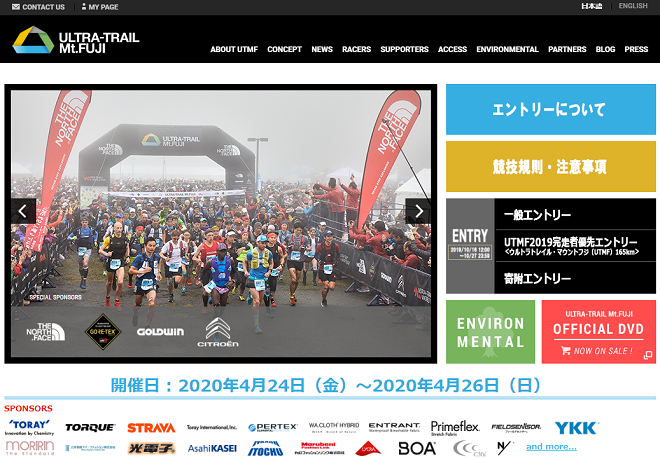 ULTRA-TRAIL Mt. FUJI2020画像