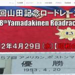 中止【山田記念ロードレース 2020】結果・速報(リザルト)