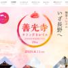 【善光寺ラウンドトレイル 2020】結果・速報(リザルト)
