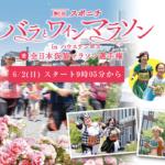 【スポニチ・バラとワインマラソン in ハウステンボス 2019】結果・速報(リザルト)