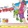 【別海町パイロットマラソン 2019】エントリー5月24日開始。結果・速報(リザルト)