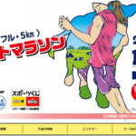 【別海町パイロットマラソン 2019】結果・速報(ランナーズアップデート)