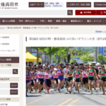 【昭和の町・豊後高田ふれあいマラソン大会 2019】結果・速報(リザルト)
