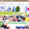 【東日本国際親善マラソン 2020】結果・速報(リザルト)