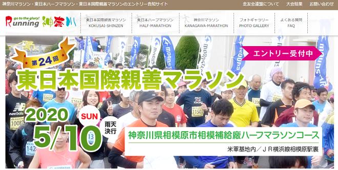 東日本国際親善マラソン2020画像