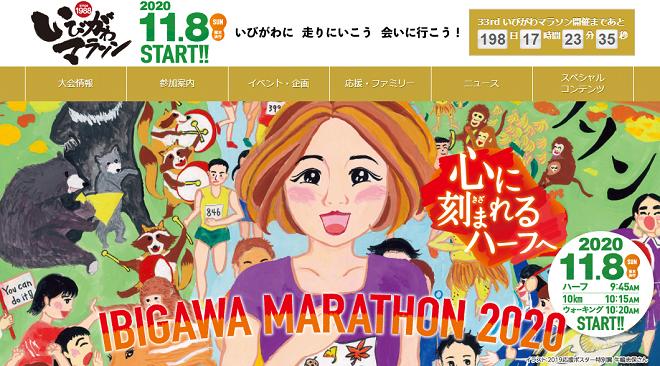 いびがわマラソン2020画像
